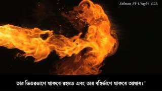 Surah Al Hadîd 57:12-16 | Salmân Al 'Utaybi | Soothing Recitation | Bangla Subtitles | Quran
