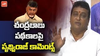 YCP Leader Prudhvi Raj Comments on Chandrababu Schemes | YS Jagan | TDP
