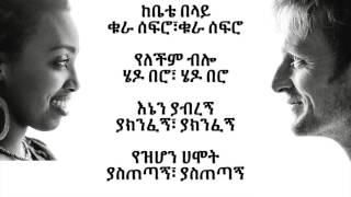 Munit Ete Mète - Ethiopian Music With Lyrics