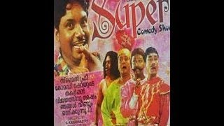 Second Show - Super Comedy Show 2 :Full Malayalam Movie