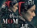 Download MOM Movie | Sridevi Participants Her New Movie Promotional Hyderabad