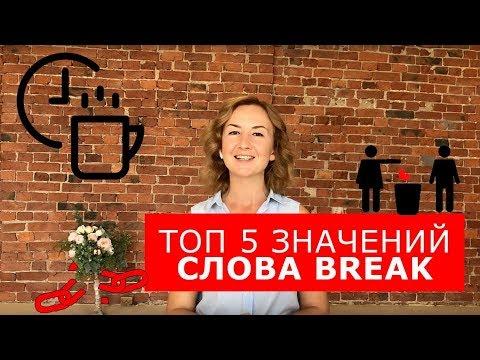 Топ 5 значений слова break. Английский для путешествий
