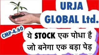 Urja Global Ltd Best Renewable Energy Multibagger Stock Ye Stock Ek Podha Hai Jo Banega Ek Ped