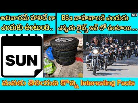 Unbelievable and Amazing Facts | Things You Don't Know | in Telugu | Mysteries & Unknown facts | #3