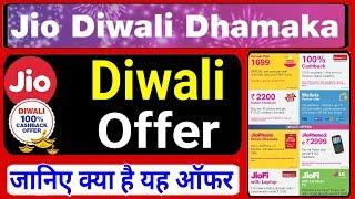 Reliance Jio Diwali Dhamaka Offer | 100% Cashback On Recharge | Free JioFi Data | जिओ के सभी ऑफर Nov