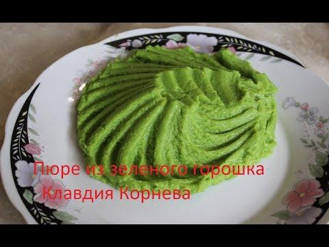 Пюре из зеленого замороженного горошка