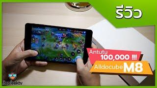 รีวิว Alldocube M8 ราคา 4990 บาท Antutu 100,000 !!!