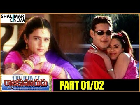 Raja Kumarudu  Telugu Movie Part 01/02 || Mahesh Babu , Preity Zinta - Shalimarcinema