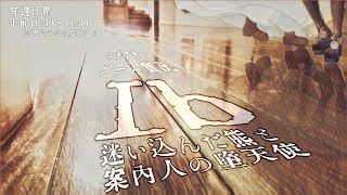【ニチアサゲーム実況】Ib 迷い込んだ熊と 案内人の堕天使 No.05(最終回)