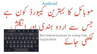 Android best keyboard for Urdu in Hindi English writing
