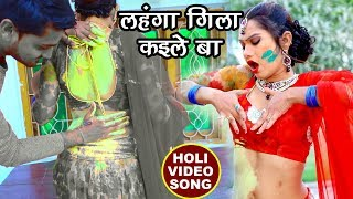 होली (2018) सुपरहिट VIDEO SONG Rang Dalab Cycle Ke Pump Se Lado Madheshiya Bhojpuri Holi Songs