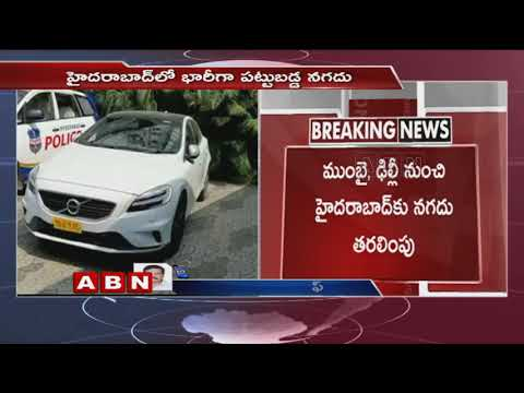 Police seize 7 crore Hawala Money at Hyderabad 2 held | Latest Updates