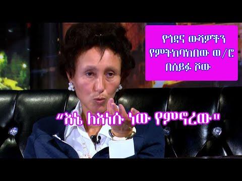 wro Helina on Seifu Show