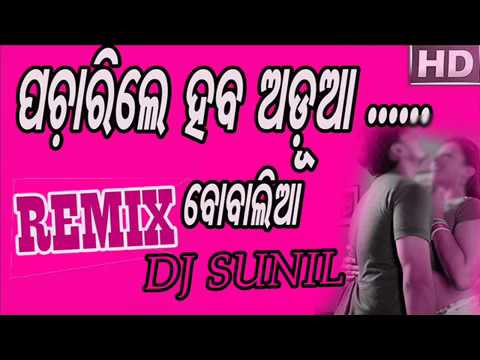 PACHARILE HABA ADHUA DANCE MIX DJ NONSTOP DHAMAKA SPECIAL EDITION