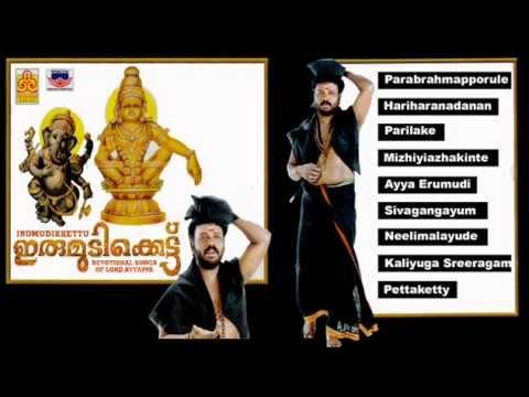 Irumudikkettu - Ayyappa Bhakthi Ganangal - Malayalam video