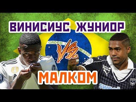 МАЛКОМ vs ВИНИСИУС ЖУНИОР - Один на один