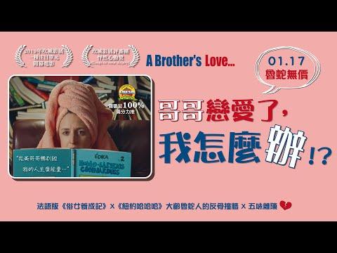 01 17《哥哥戀愛了,我怎麼辦!? A brother's love》中文版正式預告