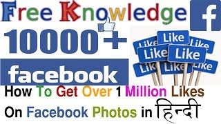 How To Get Over 1 Million Likes On Facebook Photos 100000% work in hindi/urdu