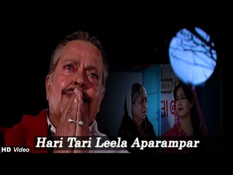 Hari Tari Leela Aparampar |  Mara Raj Thakor Ni Chundadi - Hit Gujarati Movie Song video