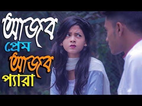 আজব প্রেম আজব প্যারা | Ajob Prem Ajob Pera | Bangla Funny Video 2018 | MojaMasti New Funny Video