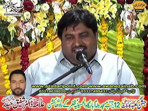 Zakir kazim mukhtar Jashan 12 rajab 19 march 2019 zafarkay koat rada kishan