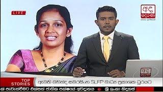 Ada Derana Late Night News Bulletin 10.00 pm - 2018.07.03