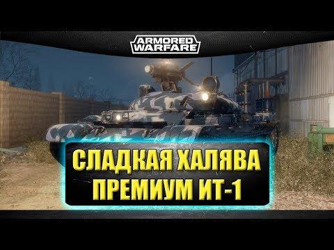 ☝Сладкая халява. Премиумная ИТ-1 / Armored Warfare