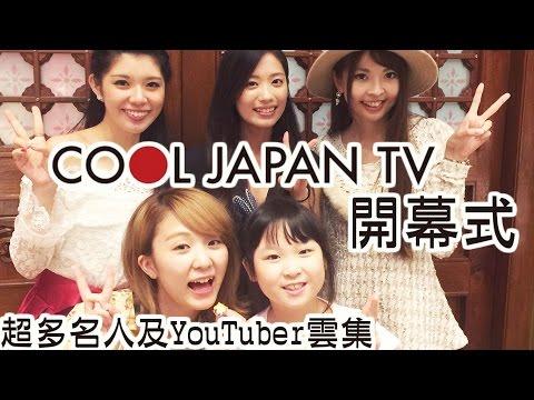 Cool Japan TV台北開幕式超多名人YouTuber還有Ryu跳咪咪舞個人秀[NyoNyo日常實況]