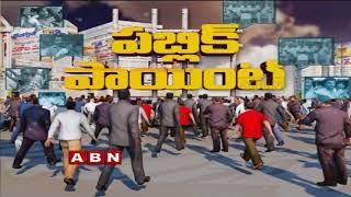 Debate On Telugu Desam Party Coordination meeting After Cabinet Meet | Public Point