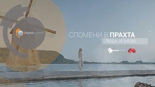 Люба Илиева - Спомени в прахта