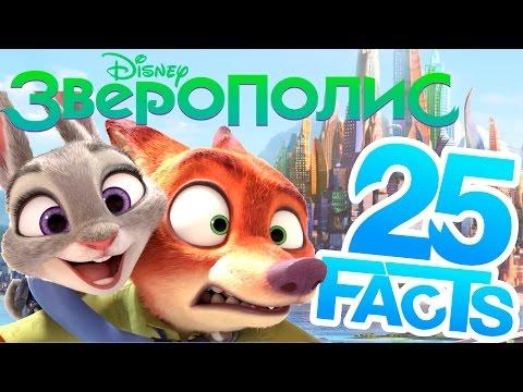 Зверополис | Интересные факты о мультфильме Зверополис | Movie Mouse