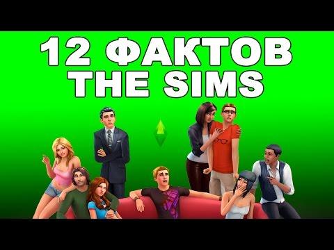 12 ФАКТОВ о The Sims