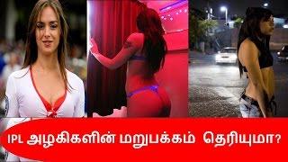 IPL அழகிகளின் மறுபக்கம் தெரியுமா?   Kollywood Tamil News Tamil Cinema News