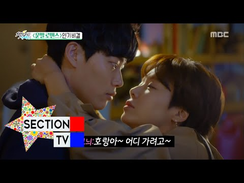 [Section TV] 섹션 TV - 'Lucky Romance'Keys to its box   office! 20160619