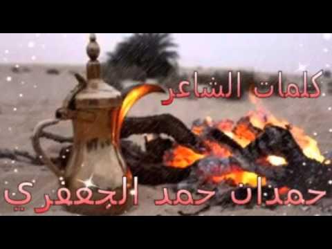 كلمات الشاعر:حمدان حمد الجعفري المطيري