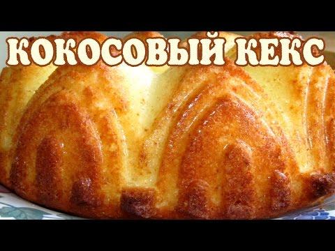 Кокосовый кекс. Кекс кокосовый. Рецепт кокосового кекса