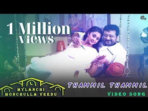Thammil Thammil- Mylanchi Monchulla Veedu | Asif Ali| Jayaram| Kanika| Meera| Full Song Hd Video video