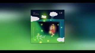 1시간 소향 - 잊었니 오! 삼광빌라! OST Part.9