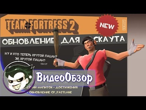 Team Fortress 2: History - The Scout Update