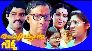 Veedu - Achuvettante Veedu | Malayalam Full Movie | Nedumudi Venu
