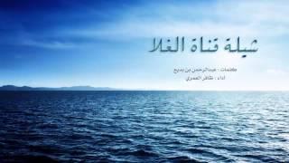 شيلة قناة الغلا - ظافر العمري