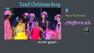Christmas Songs -  Vanathoothar | Athisayam Vol 5
