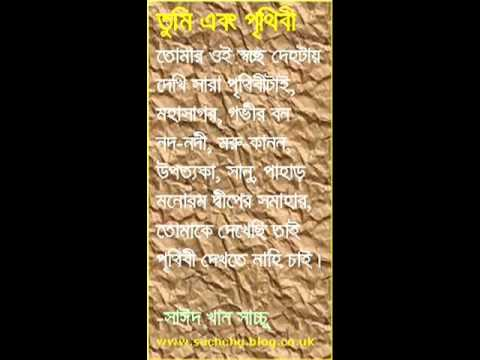 Romantic Bangla Poems 01   YouTube ( XXX KING XXX )