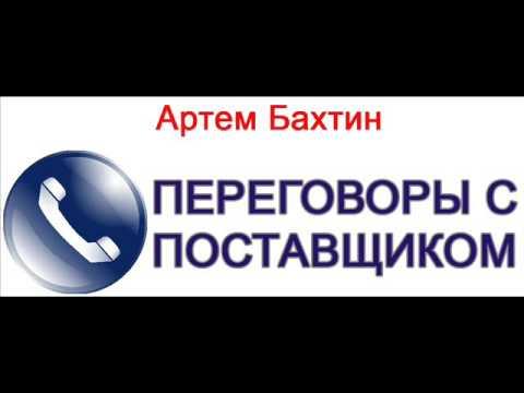 Оптовый бизнес. Запись звонка поставщику картофеля по телефону. Артём Бахтин