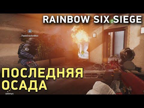 Rainbow Six Siege. Последняя Осада
