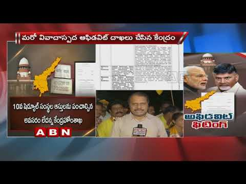 Centre File affidavit against Supreme Court Verdict over AP BifuractionPromises | MLA Bonda Uma face