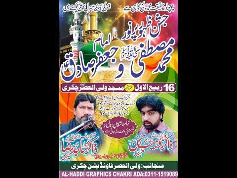 Live Jashan-e-Milad 16 Rabi-ul-awal chakri 2019