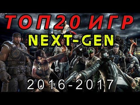 ТОП 20 самых ожидаемых игр 2016 - 2017 (NEXT-GEN)