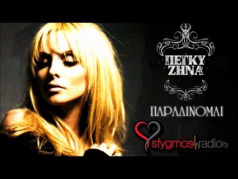 Paradinomai - Peggy Zina   New Official Song 2012