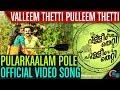 Valleem Thetti Pulleem Thetti | Pularkaalam Pole Song Video | Kunchacko Boban, Shyamili | Official MP3